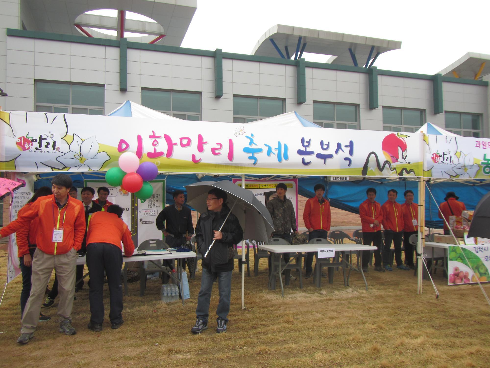 김천 자두꽃축제