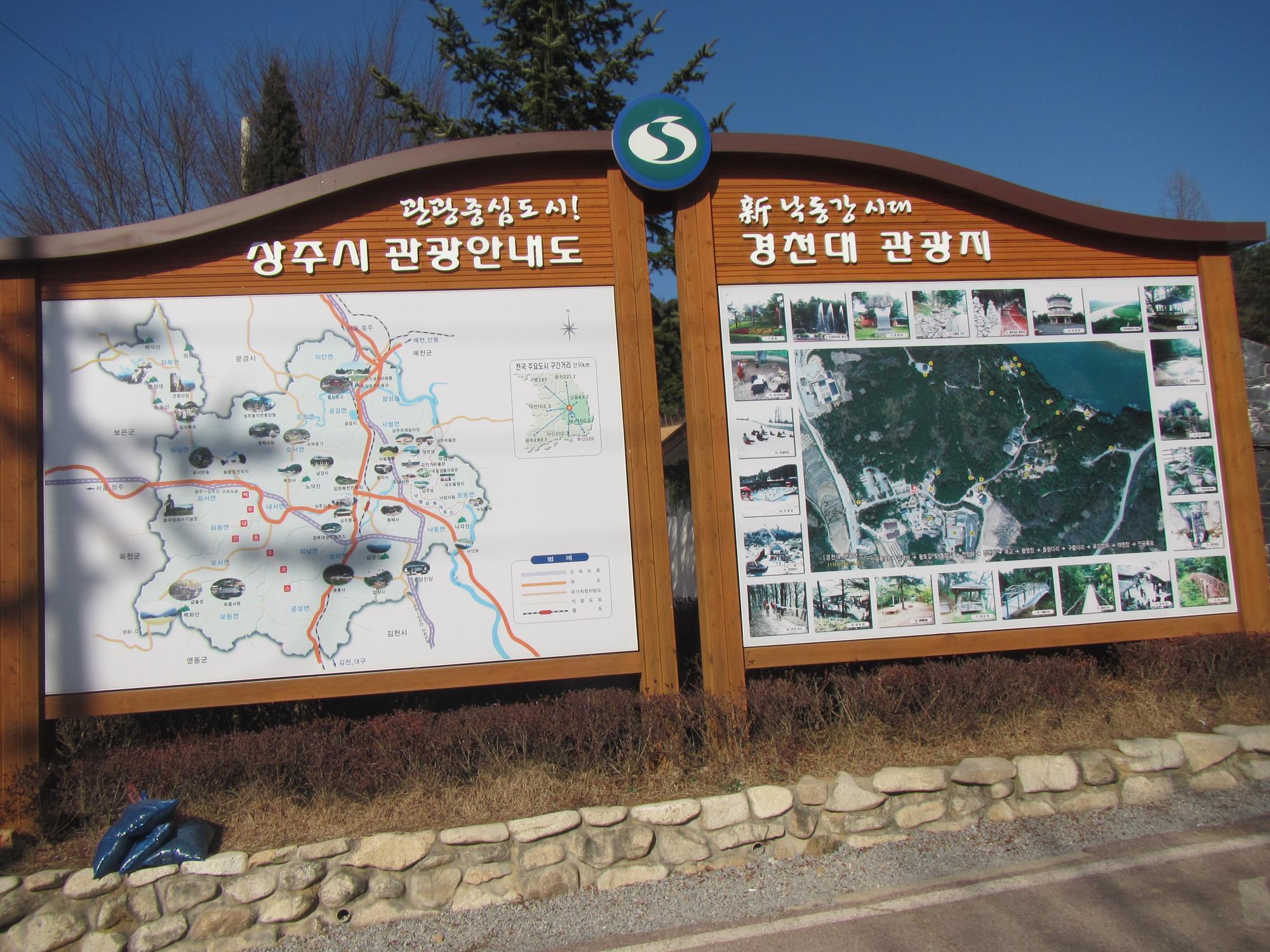 국민관광지 상주경천대
