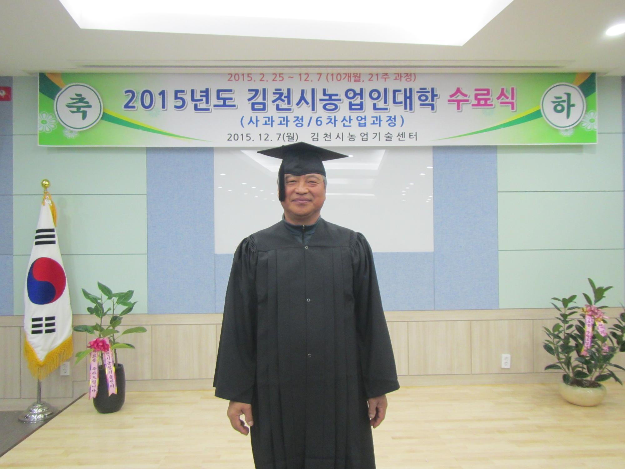 김천시농업기술센터 농업인대학 6차산업과정 수료식