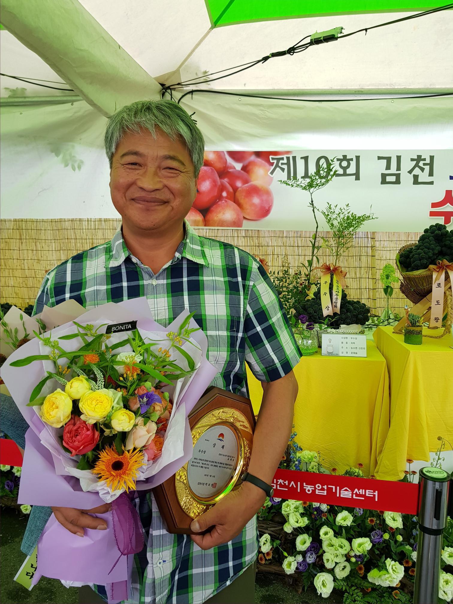 김천시 포도품평회 우수상 수상